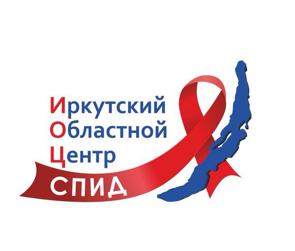 Иркутский Областной Центр СПИД